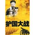 中国民主革命进程中由国民党主导的四次大战之:护国大战