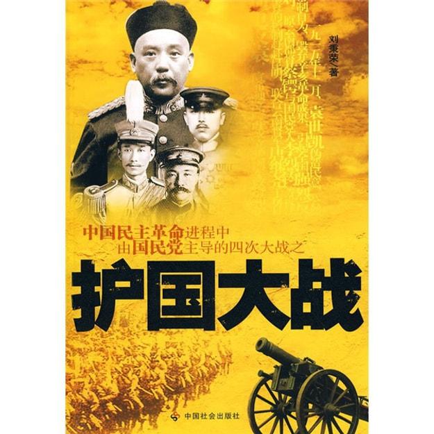 商品详情 - 中国民主革命进程中由国民党主导的四次大战之:护国大战 - image  0