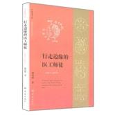 中华百工·行走边缘的医工师徒:周潜川与廖厚泽