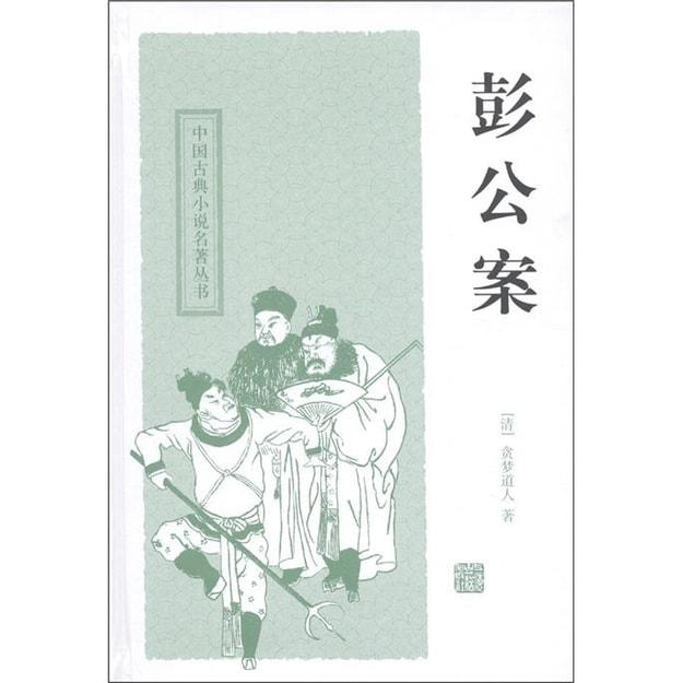 商品详情 - 中国古典小说名著丛书:彭公案 - image  0