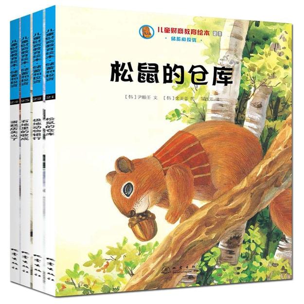 商品详情 - 儿童财商教育绘本·储蓄和投资(套装全4册) - image  0
