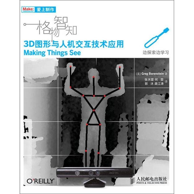 商品详情 - 格物智知:3D图形与人机交互技术应用 - image  0