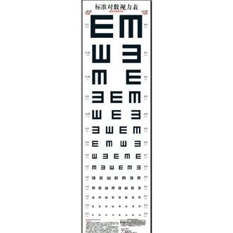 标准对数视力表(最新版国家标准)