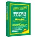 中国式英语完全纠正手册