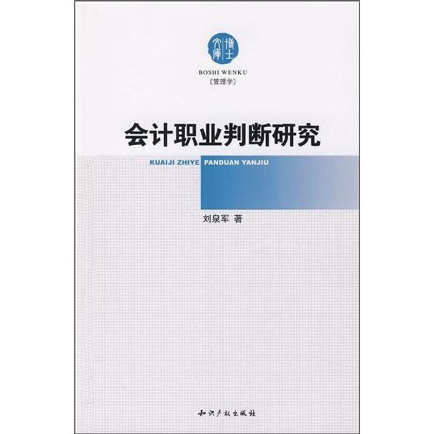 商品详情 - 会计职业判断研究 - image  0