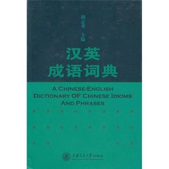 汉英成语词典