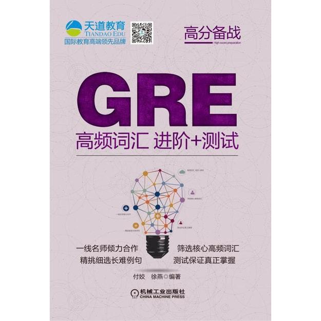 商品详情 - GRE高频词汇 进阶+测试 - image  0