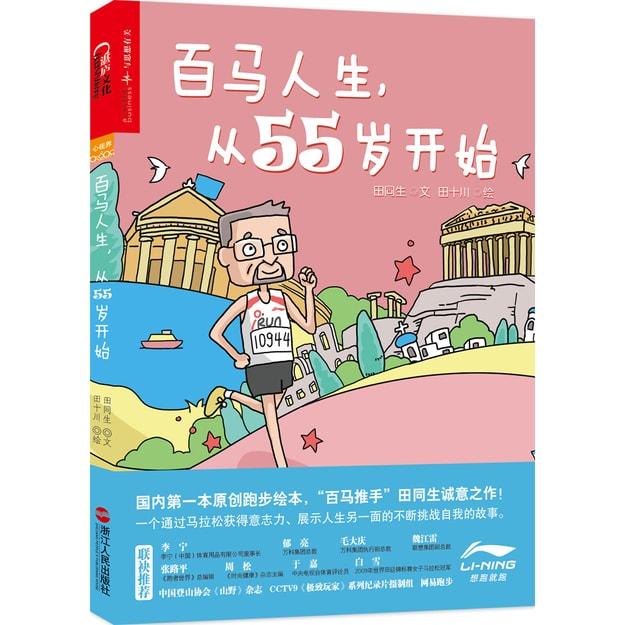 商品详情 - 百马人生,从55岁开始 - image  0