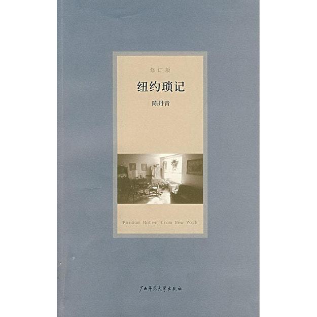 商品详情 - 纽约琐记(修订版) - image  0