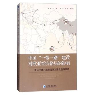 """中国""""一带一路""""建设对欧亚经济格局的影响:重庆内际开放型经济发展机遇与路径"""