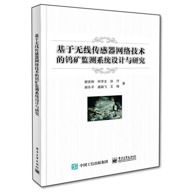 商品详情 - 基于无线传感器网络技术的钨矿监测系统设计与探究 - image  0