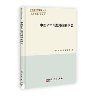 中国软科学研究丛书:中国矿产地战略储备研究