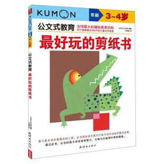 公文式教育:最好玩的剪纸书(3~4岁)