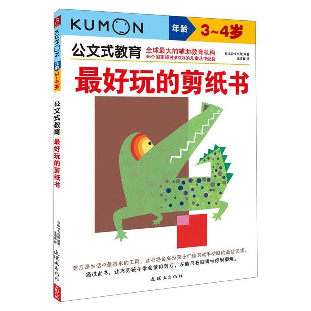 Product Detail - 公文式教育:最好玩的剪纸书(3~4岁) - image 0