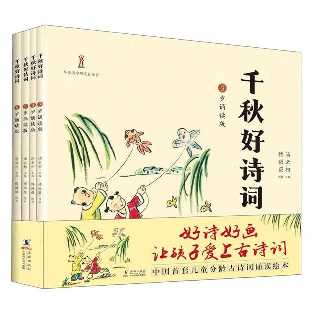 商品详情 - 千秋好诗词:3~6岁诵读版 - image  0