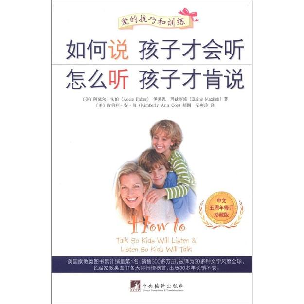 商品详情 - 如何说孩子才会听、怎么听孩子才肯说(中文五周年修订珍藏版) - image  0