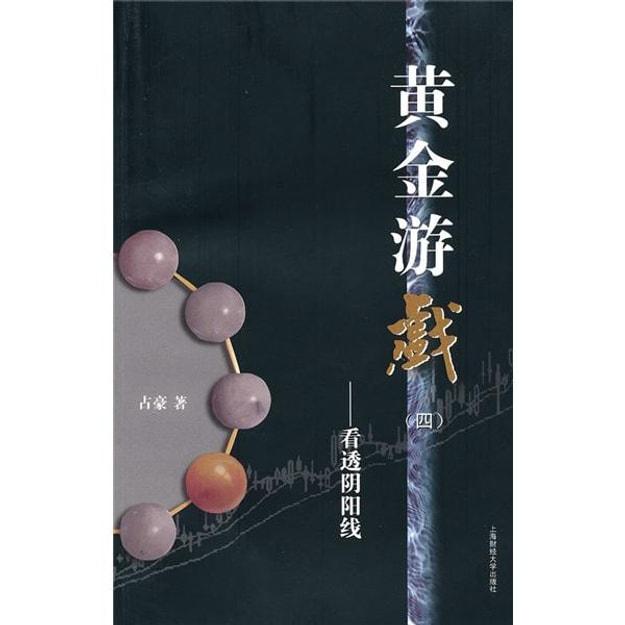 商品详情 - 黄金游戏4:看透阴阳线 - image  0
