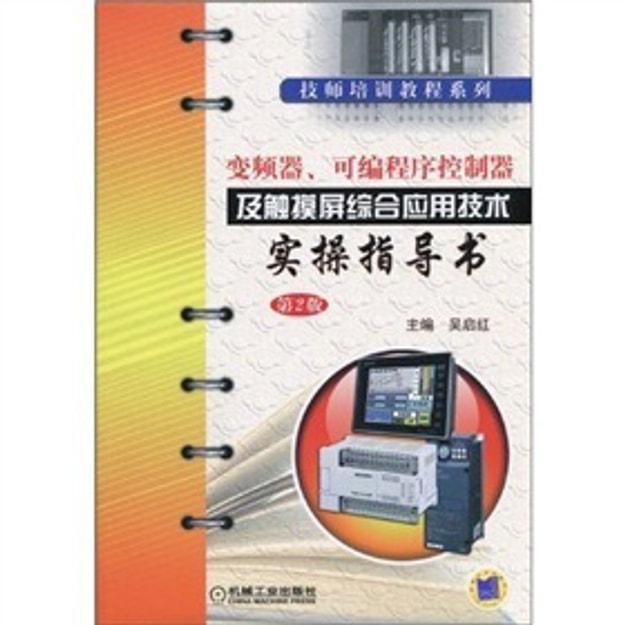 商品详情 - 变频器、可编程序控制器及触摸屏综合应用技术实操指导书 - image  0