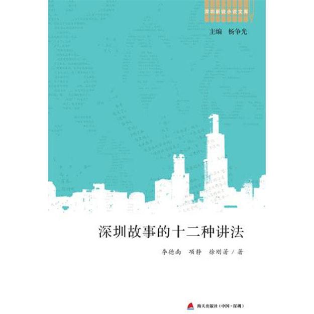 商品详情 - 深圳新锐小说文库·深圳故事的十二种讲法 - image  0