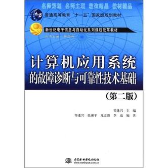 """普通高等教育""""十一五""""国家级规划教材:计算机应用系统的故障诊断与可靠性技术基础(第2版)"""
