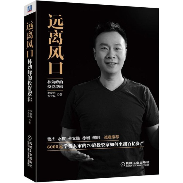 商品详情 - 远离风口:林劲峰的投资逻辑 - image  0