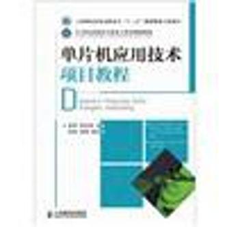 """工业和信息化高职高专""""十二五""""规划教材立项项目:单片机应用技术项目教程"""