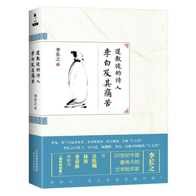 商品详情 - 道教徒的诗人李白及其痛苦 - image  0