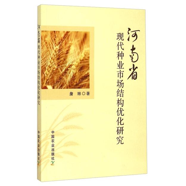商品详情 - 河南省现代种业市场结构优化研究 - image  0