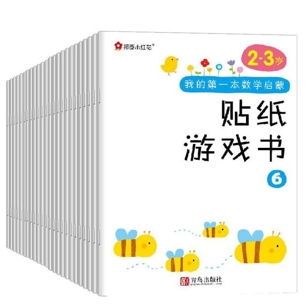 商品详情 - 邦臣小红花·我的第一本数学启蒙贴纸游戏书(套装共24册) - image  0