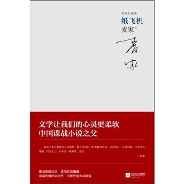 商品详情 - 麦家自选集:纸飞机 - image  0