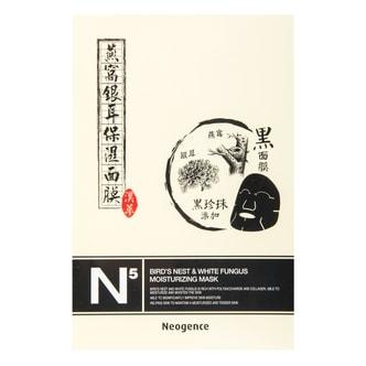 台湾NEOGENCE霓净思 燕窝银耳保湿面膜 6片入