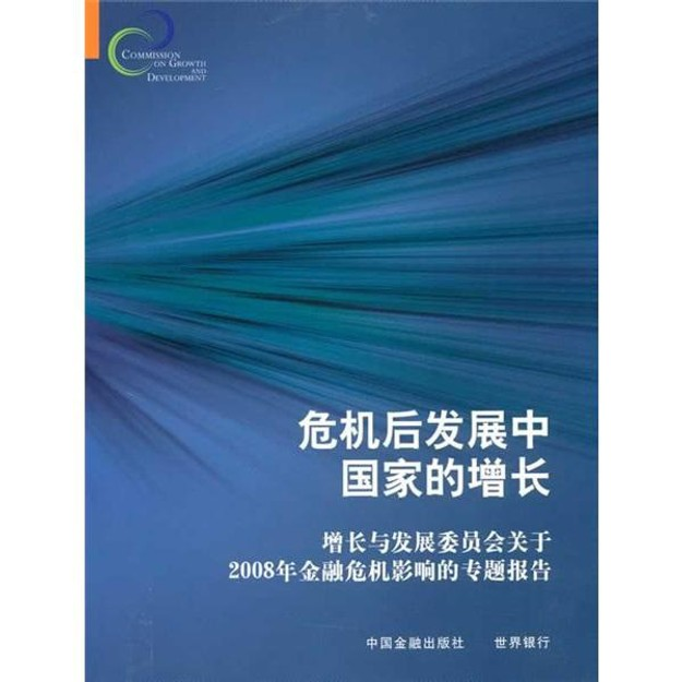 商品详情 - 危机后发展中国家的增长:增长与发展委员会关于2008年金融危机影响的专题报告 - image  0