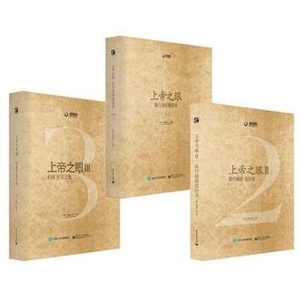 上帝之眼:旅行者的摄影书(套装1-3册)