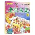 老鼠米来(2 注音 全彩 美绘)/最小孩童书·最动物系列