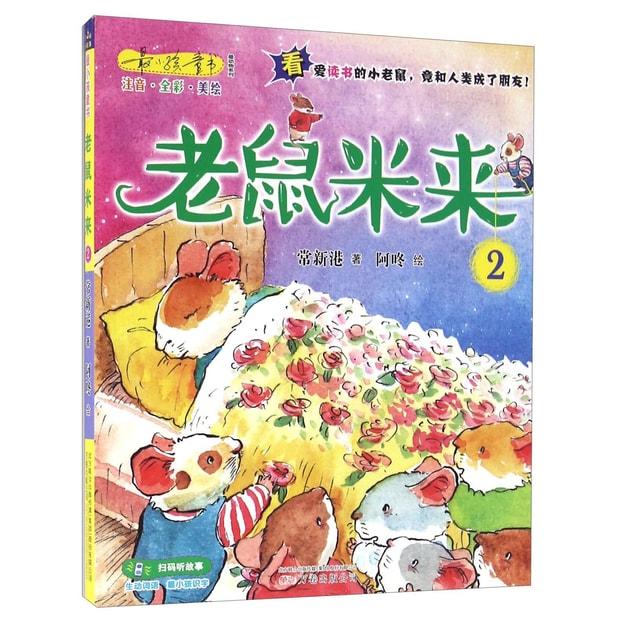 Product Detail - 老鼠米来(2 注音 全彩 美绘)/最小孩童书·最动物系列 - image 0