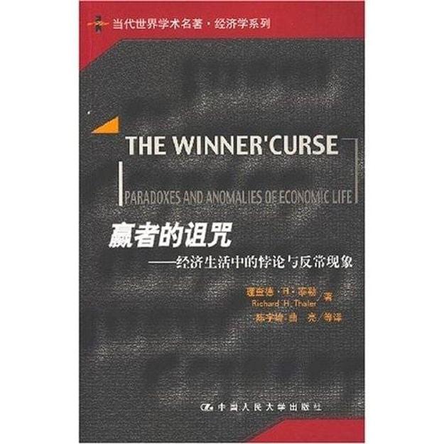 商品详情 - 当代世界学术名著经济学系列·赢者的诅咒:经济生活中的悖论与反常现象 - image  0