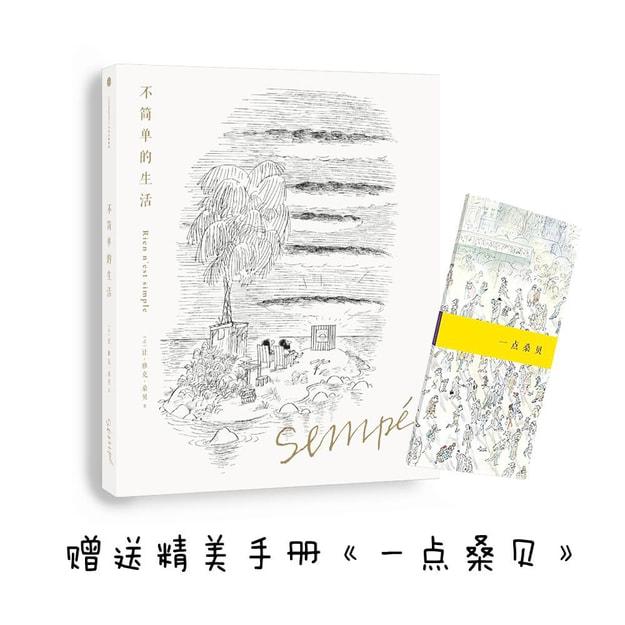 商品详情 - 桑贝绘本系列 不简单的生活(珍藏版) - image  0