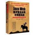 Java Web技术整合应用与项目实战(JSP+Servlet+Struts2+Hibernate+Spring3)(附光盘)