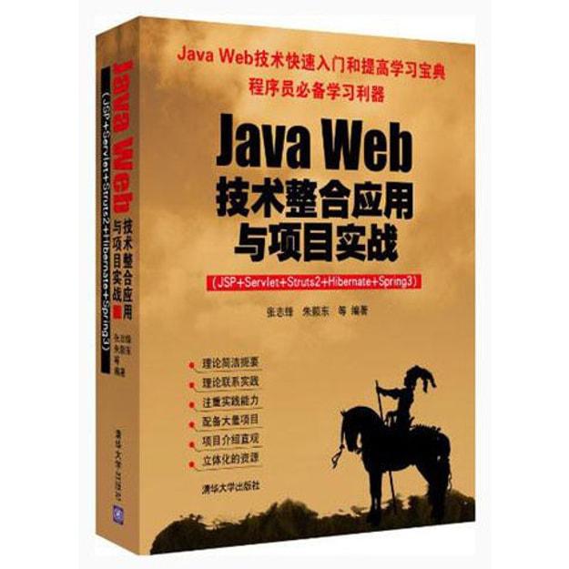 商品详情 - Java Web技术整合应用与项目实战(JSP+Servlet+Struts2+Hibernate+Spring3)(附光盘) - image  0