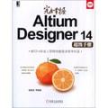 完全掌握Altium Designer14超级手册(附DVD光盘)