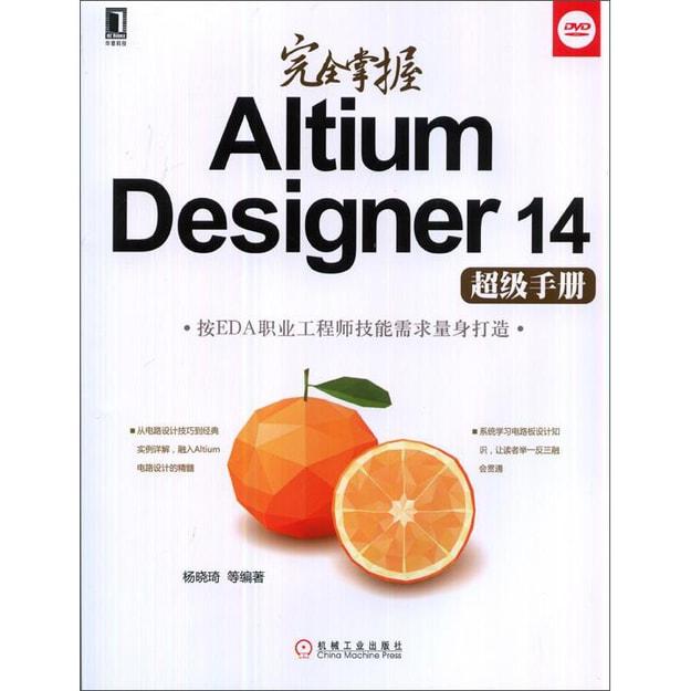商品详情 - 完全掌握Altium Designer14超级手册(附DVD光盘) - image  0