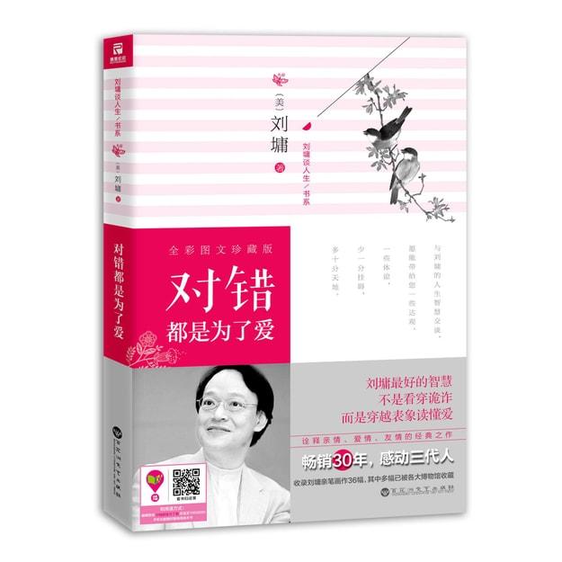 商品详情 - 刘墉谈人生书系:对错都是为了爱 - image  0