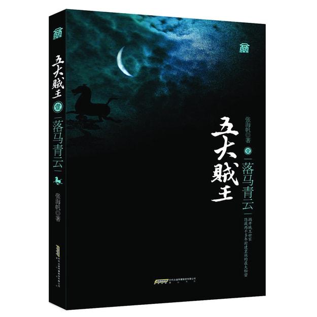 商品详情 - 五大贼王(1):落马青云(新版) - image  0