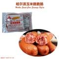 库谷 哈尔滨玉米脆脆肠 8oz/bag