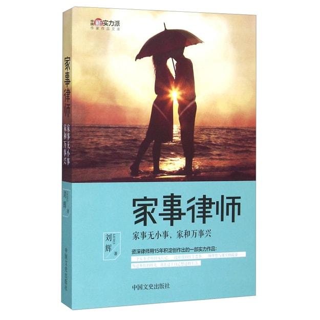 商品详情 - 家事律师 - image  0