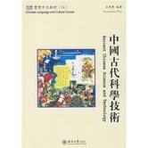 双双中文教材14:中国古代科学技术(附课本、练习册和CD-ROM1张)(繁体版)