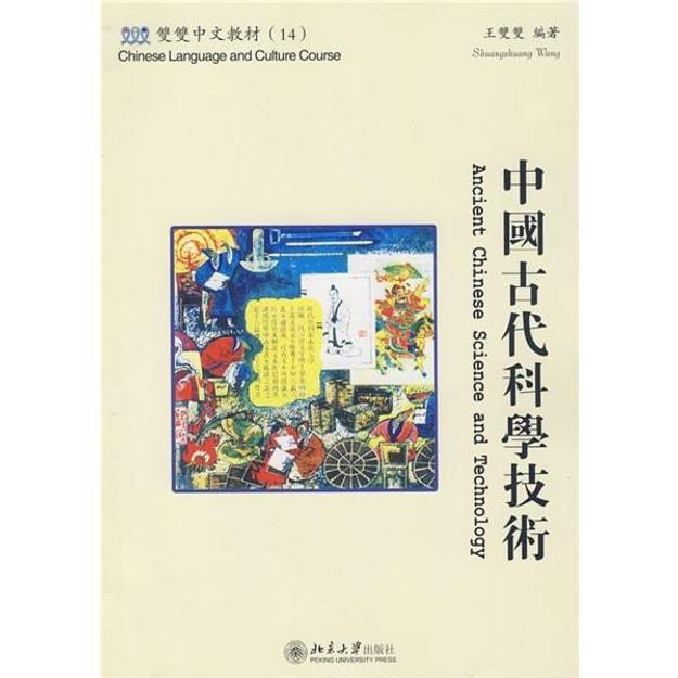 商品详情 - 双双中文教材14:中国古代科学技术(附课本、练习册和CD-ROM1张)(繁体版) - image  0
