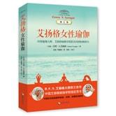 艾扬格女性瑜伽(修订版)