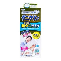 UYEKI Dust Mite Repellent & Allergen Sterilization Clothes Laundry Detergent 500ml