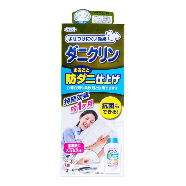 Product Detail - UYEKI Dust Mite Repellent & Allergen Sterilization Clothes Laundry Detergent 500ml - image 0